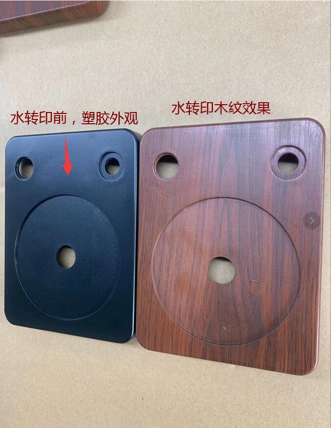 木纹水转印加工